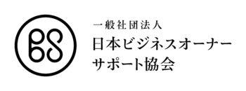 一般社団法人日本ビジネスオーナーサポート協会